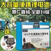 鋰電池12V大容60ah100ah聚合物超輕12伏戶外大容量蓄電池鋰電瓶 mks免運