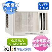 Kolin歌林3-4坪不滴水右吹窗型冷氣 KD-232R06~含基本安裝+舊機回收