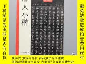 二手書博民逛書店1997年《唐人小楷》罕見湖南美術出版社 1997年10月第3次