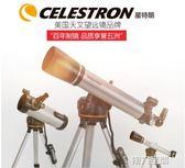 天文望遠鏡 自動尋星 高清天文望遠鏡專業觀星高倍5000成人學生倍 第六空間 igo