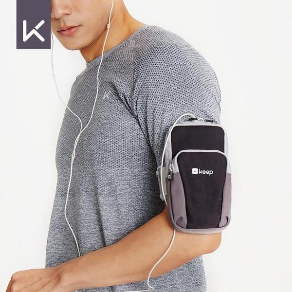 手機包Keep旗艦店收納式臂包跑步手機包運動散步大容量男女健身訓練戶外