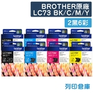 原廠墨水匣 BROTHER 2黑6彩 LC73BK/LC73C/LC73M/LC73Y /適用 J430W/J625DW/J825DW/J5910DW/J6710DW