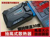 【買一送一】抽風式散熱器USB 風扇筆電散熱座筆記電腦支持任意大小