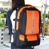 大號後背包旅行戶外背包超大容量男女潮旅遊50升登山包行李包 漾美眉韓衣