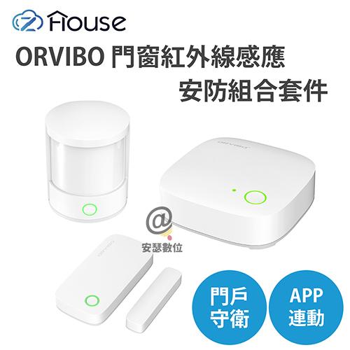 ORVIBO 門窗紅外線感應套件安防組合【主機+門窗磁+人體感應器】防盜 警報器 長者照護 Zigbee