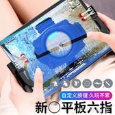 ipad吃雞神器蘋果平板電腦專用裝備mini自動壓搶手機pad手游游戲手柄輔助器套裝pro外設