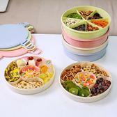 雙層家用創意塑料糖果干果盤客廳分格密封帶蓋果盆零食果盒水果盤 全館免運88折