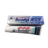 速可淨透明牙膏【康是美】