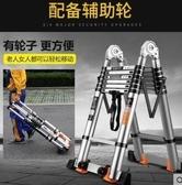 伸縮梯 鎂多力伸縮梯子多功能梯家用折疊梯升降直梯加厚鋁合金竹節工程梯 MKS 阿薩布魯