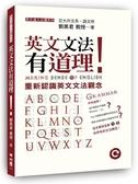 英文文法有道理!:重新認識英文文法觀念