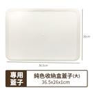 【專用蓋子(大)】純色收納盒 日式收納盒...