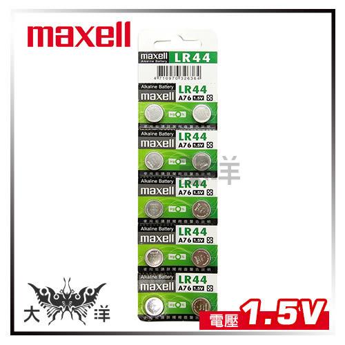 ◤大洋國際電子◢ Maxell LR44鈕扣電池(2入1組) 1.5V 水銀電池 手錶 遙控器 計算機