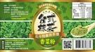 【免運直送】彰化北斗台式抹茶-香菜粉180g-4瓶/組【合迷雅好物超級商城】