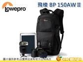 羅普 Lowepro Fastpack BP 150 AW II L37 飛梭 雙肩後背相機包公司貨 可快取 1機2鏡