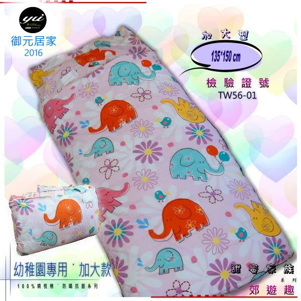 加大型睡袋-日本SEK防瞞抗菌『甜蜜家族˙郊遊趣』 美國棉兒童開學專用(兩用被型)4.5*5尺