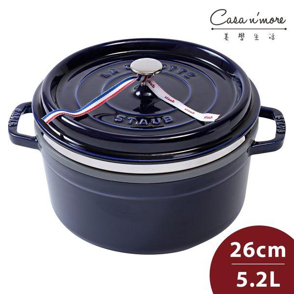 Staub 圓形琺瑯鑄鐵鍋(含蒸籠) 26cm 5L 深藍色 法國製【Casa More美學生活】
