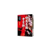 四大名捕會京師(三)玉手(經典新版)