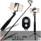 自拍桿通用華為蘋果7S拍照神器手機直播支架HOT112【歐爸生活館】