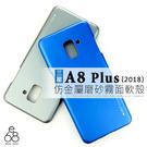 韓國 霧面 三星 A8 Plus 2018版 SM-A730 6吋 質感 軟殼 TPU A8+ 手機殼 金屬感 保護套 經典