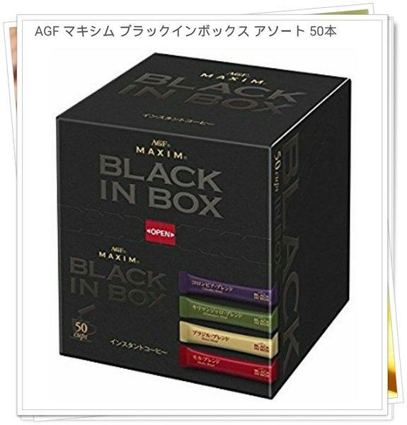 日本製 AGF MAXIM BLACK IN BOX 4種口味(盒裝黑色)50P 現貨+預購
