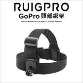 睿谷 GoPro 頭部綁帶 GOPRO HERO 運動攝影 相機頭帶 安全帽綁帶 頭盔配件 通用★可刷卡★薪創數位