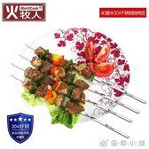 燒烤簽子304不銹鋼扁烤肉簽烤針烤串燒烤叉鐵釬子40cm 優家小鋪
