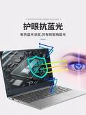 筆記本電腦防藍光護眼