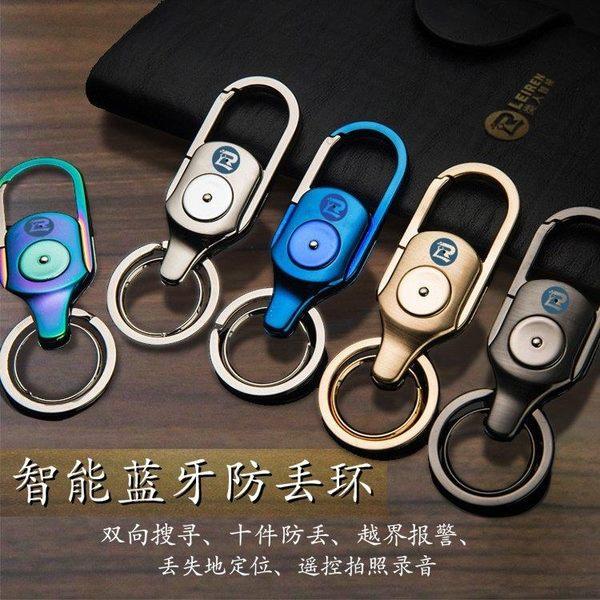 智能藍牙防丟環 鑰匙扣 手機報警器防丟器 尋找器 行李箱 鑰匙扣 防丟器 防丟鑰匙扣