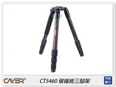 Cayer 卡宴 CT5460 碳纖維 4節 快轉固定鎖 三腳架 攝影 錄影(公司貨)
