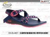 【速捷戶外】【美國Chaco】 ZCLOUD 越野紓壓運動涼鞋 女款CH-ZLW01-標準 (粉紅寡婦)