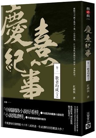 慶熹紀事卷二歌者鈞成(下)