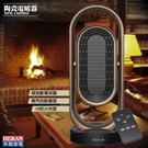 【HERAN禾聯】HPH-13DH010 陶瓷式電暖器 電暖爐 暖氣機 暖爐 電熱爐 電熱暖器 防火材質 傾倒斷電