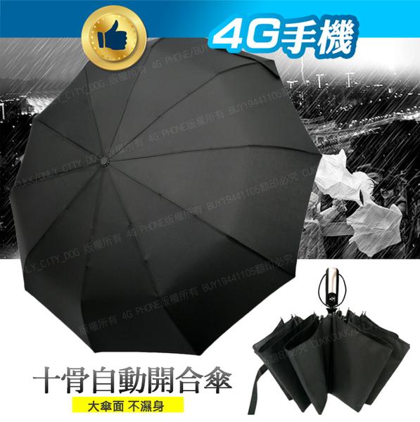 10骨自動開合雙人傘 黑膠傘 加大 三折傘 防曬遮陽傘 抗紫外線UV 摺疊傘折疊傘 晴雨傘【4G手機】