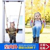 鞦韆 兒童鞦韆戶外庭院軟板蕩鞦韆室內戶外鞦韆座椅吊椅【風之海】