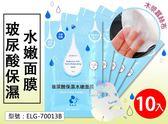【依洛嘉】玻尿酸保濕水嫩面膜(10入) 木槳蠶絲布面膜 強力補水 滋潤肌膚 臉部保養品 ELG-70013B