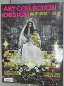 【書寶二手書T3/雜誌期刊_ZGN】藝術收藏+設計_2009/6_前進國際藝術博覽會等