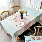 北歐風格桌布布藝小清新餐桌布長方形茶幾布家用簡約【風鈴之家】