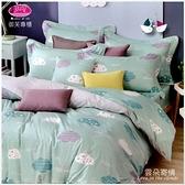 御芙專櫃『雲朵寄情』純棉【兩用被套+薄床包】3.5*6.2尺/單人|100%純棉|MIT