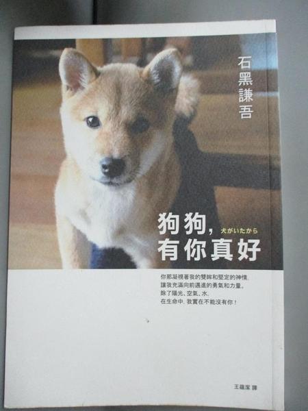 【書寶二手書T2/寵物_GKX】狗狗,有你真好_王蘊潔, 石黑謙吾