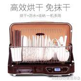 萬昌烘碗機立式家用迷你小型消毒碗櫃廚房烘干保潔櫃QM 美芭