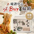 【老媽拌麵】2020中元普渡箱