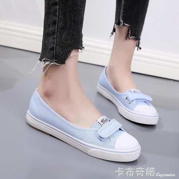 新款小白鞋女淺口百搭韓版學生原宿ulzzang帆布鞋平底板鞋布鞋夏