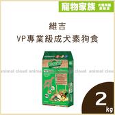寵物家族-維吉VP專業級成犬素狗食2kg