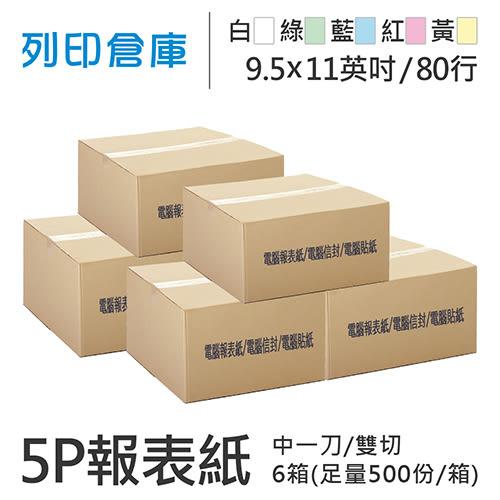 【電腦連續報表紙】80行 9.5*11*5P 白綠藍紅黃 / 雙切 / 中一刀 / 超值組6箱 (足量500份/箱)