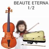 【非凡樂器】BEAUTE ETERNA 普級實木小提琴/棗木配件/1/2/初階小提琴