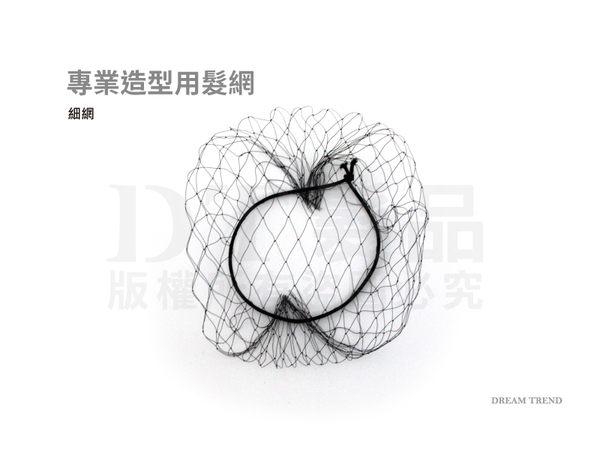 【DT髮品】包包頭專用髮網 專業造型 造型用髮網 空姐包頭 新娘秘書【0222020】