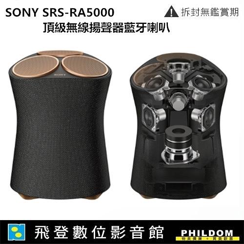 SONY SRS-RA5000 SRS RA5000 頂級無線揚聲器 藍牙喇叭 全向式環繞音效 開發票 台灣公司貨