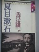 【書寶二手書T2/翻譯小說_IIE】我是貓(上)_夏目漱石