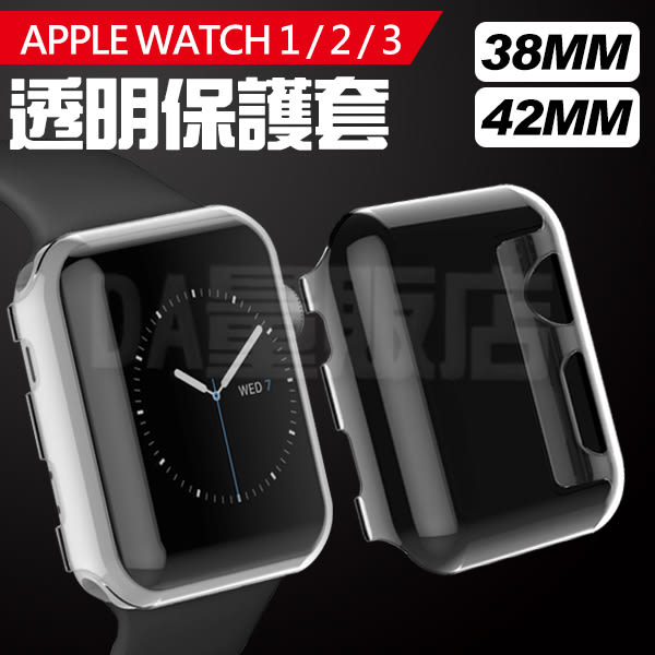 【手配任選3件88折】Apple watch 保護殼 1代2代3代 保護套 PC硬殼 透明 完美觸控 抗刮抗撞 38/42mm