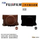 【ROWA ‧ JAPAN 】FUJIFILM X30 專用 兩件式 復古皮套